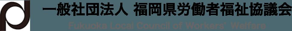 一般社団法人 福岡県労働者福祉協議会