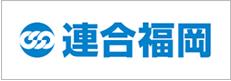 連合福岡のホームページ