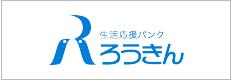 九州ろうきんのホームページ