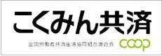 こくみん共済のホームページ