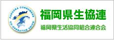福岡県生活協同組合連合会のホームページ