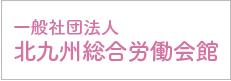一般社団法人 北九州総合労働会館のホームページ