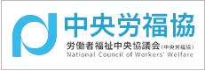 労働者福祉中央協議会のホームページ